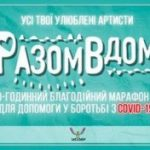 Благодійний онлайн-марафон збере найвідоміших українських артистів для боротьби з COVID-19