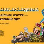 """Онлайн-виставку """"У нас всі вдома"""" від Українського Дому подовжено"""