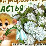 Сьогодні, 20 березня, Міжнародний день щастя