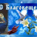 7 квітня – Благовіщення Пресвятої Богородиці: традиції, обряди та прикмети
