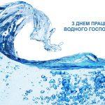 День працівників місцевої промисловості в Україні — 2 червня