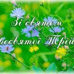 Молитви Святої Трійці за допомогою якої кожен вірянин може змінити своє життя, отримати підтримку і благословення Всевишнього